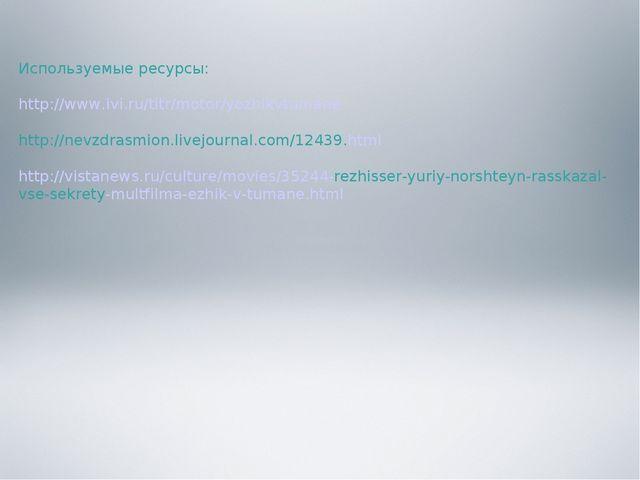 Используемые ресурсы: http://www.ivi.ru/titr/motor/yozhikvtumane http://nevzd...