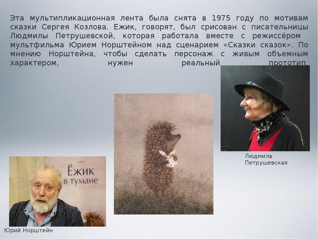 Эта мультипликационная лента была снята в 1975 году по мотивам сказки Сергея...