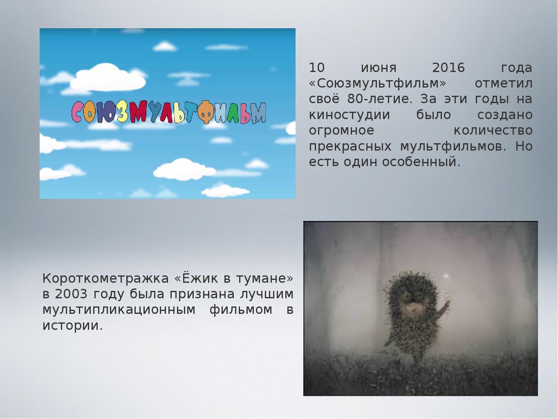 10 июня 2016 года «Союзмультфильм» отметил своё 80-летие. За эти годы на кино...