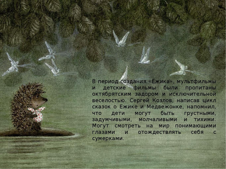 В период создания «Ёжика», мультфильмы и детские фильмы были пропитаны октябр...