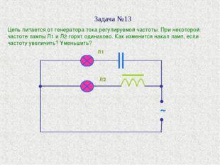 Задача №13 Цепь питается от генератора тока регулируемой частоты. При некотор