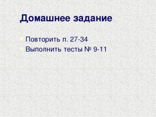 Домашнее задание Повторить п. 27-34 Выполнить тесты № 9-11