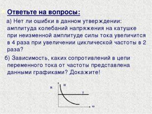 Ответьте на вопросы: а) Нет ли ошибки в данном утверждении: амплитуда колебан