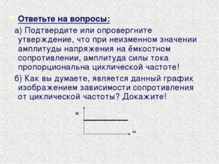Ответьте на вопросы: а) Подтвердите или опровергните утверждение, что при неи
