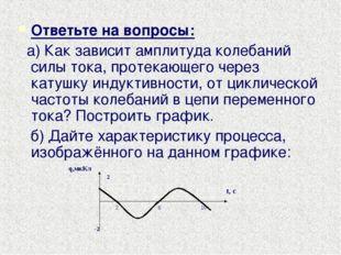 Ответьте на вопросы: а) Как зависит амплитуда колебаний силы тока, протекающе