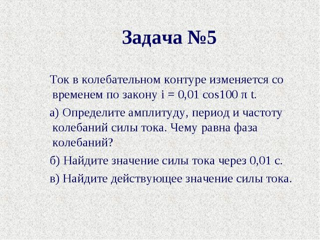 Задача №5 Ток в колебательном контуре изменяется со временем по законуi= 0,...