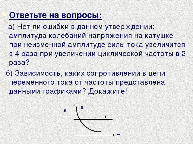 Ответьте на вопросы: а) Нет ли ошибки в данном утверждении: амплитуда колебан...