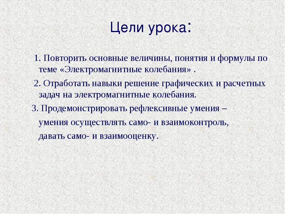 Цели урока: 1. Повторить основные величины, понятия и формулы по теме «Электр...