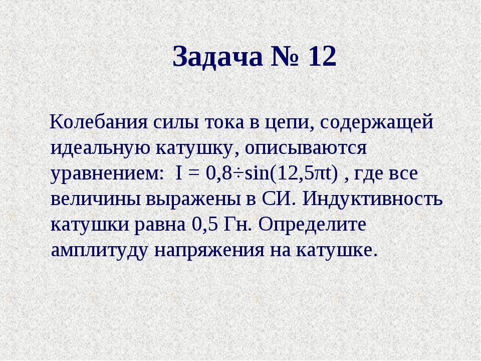 Задача № 12 Колебания силы тока в цепи, содержащей идеальную катушку, описыва...