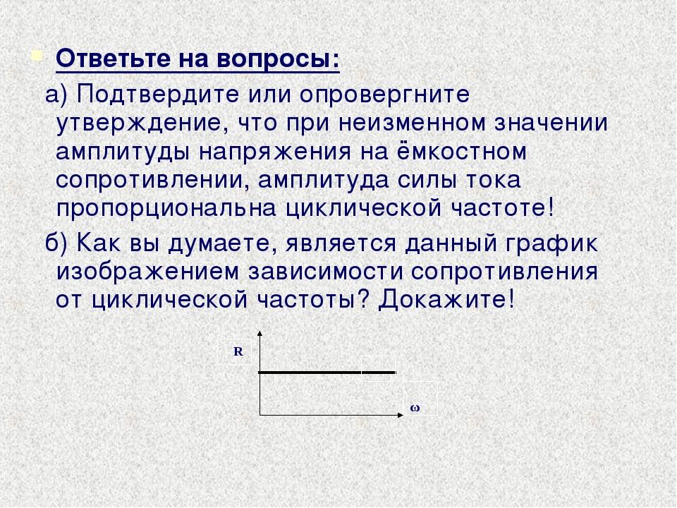 Ответьте на вопросы: а) Подтвердите или опровергните утверждение, что при неи...