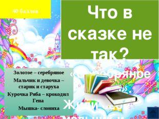 Мирознайск 20 баллов Маргаритка, лилия, роза, Иван-да-Марья, нарцисс, Виола К
