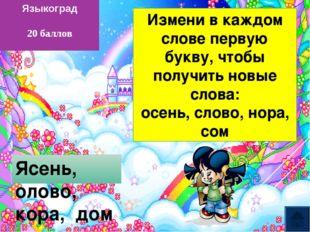 Языкоград 50 баллов Саша, Настя, Женя, Рита (Александра, Анастасия, Евгения,