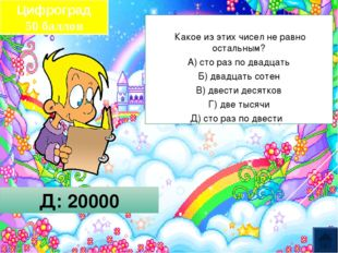 Крайзнайск 30 баллов В каком году Екатерина II присвоила статус города Калязи
