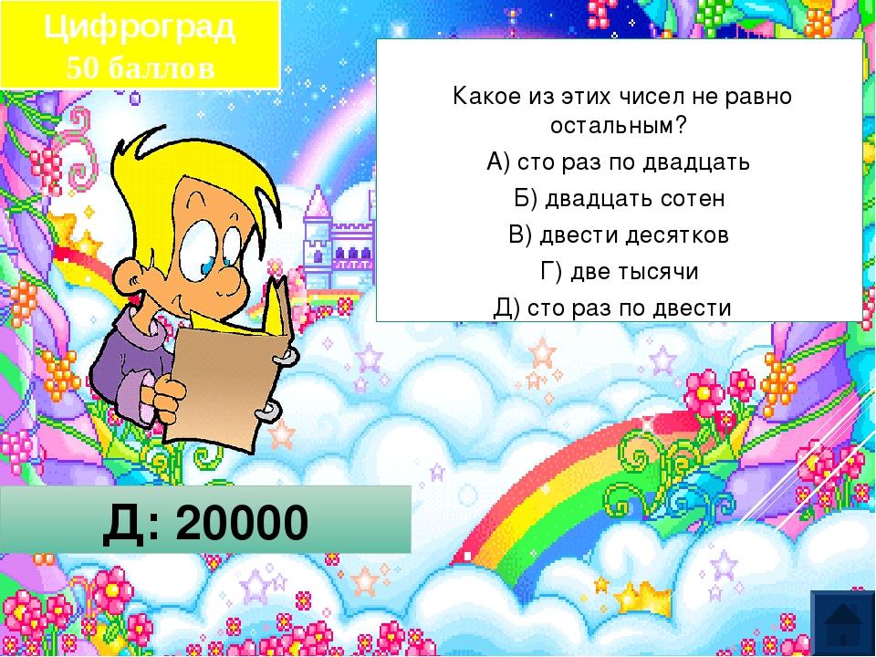 Крайзнайск 30 баллов В каком году Екатерина II присвоила статус города Калязи...