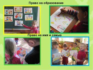 Право на имя и семью Право на образование