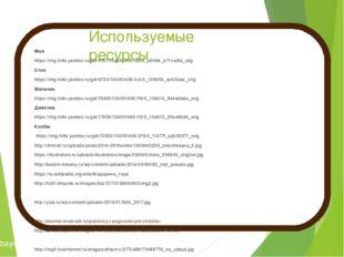 Используемые ресурсы Фон https://img-fotki.yandex.ru/get/9747/134091466.12b/