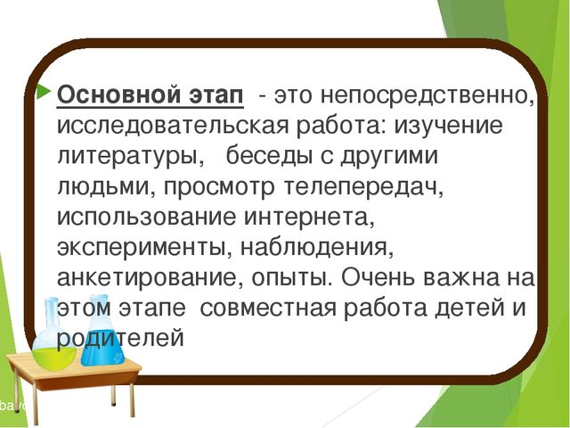 Основной этап - это непосредственно, исследовательская работа: изучение лите...