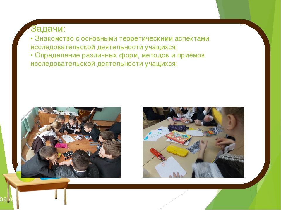 Задачи: • Знакомство с основными теоретическими аспектами исследовательской д...