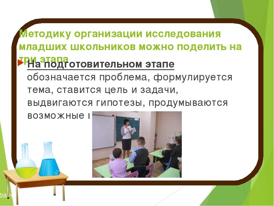 Методику организации исследования младших школьников можно поделить на три эт...