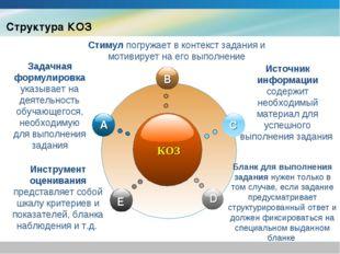 Структура КОЗ * КОЗ Задачная формулировка указывает на деятельность обучающег