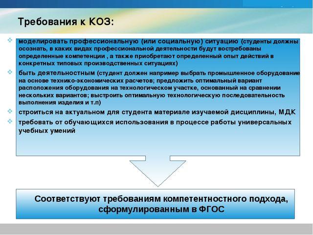 www.themegallery.com Company Logo Требования к КОЗ: моделировать профессионал...