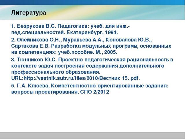 Литература 1. Безрукова В.С. Педагогика: учеб. для инж.-пед.специальностей. Е...
