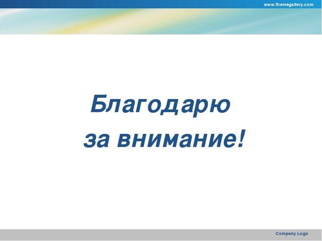 Благодарю за внимание! www.themegallery.com Company Logo Company Logo
