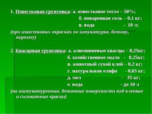 1. Известковая грунтовка: а. известковое тесто – 50%; б. поваренная соль – 0,
