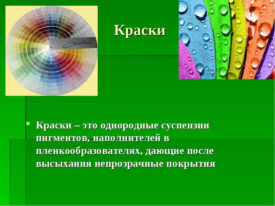 Краски Краски – это однородные суспензии пигментов, наполнителей в пленкообра...