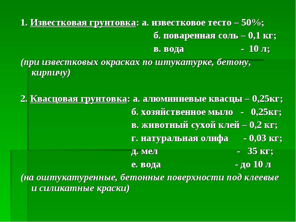 1. Известковая грунтовка: а. известковое тесто – 50%; б. поваренная соль – 0,...