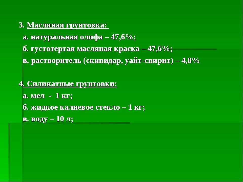 3. Масляная грунтовка: а. натуральная олифа – 47,6%; б. густотертая масляная...