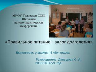 Выполнили: учащиеся 4 «В» класса Руководитель: Давыдова С. А. 2013-2014 уч.