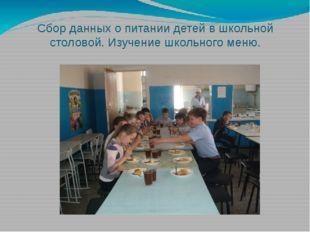Сбор данных о питании детей в школьной столовой. Изучение школьного меню.