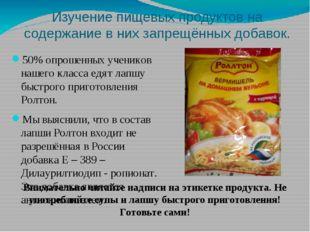 Изучение пищевых продуктов на содержание в них запрещённых добавок. 50% опрош