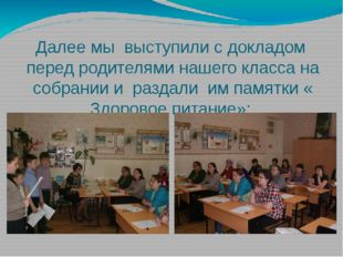 Далее мы выступили с докладом перед родителями нашего класса на собрании и ра