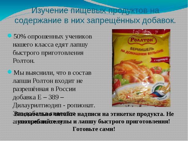 Изучение пищевых продуктов на содержание в них запрещённых добавок. 50% опрош...