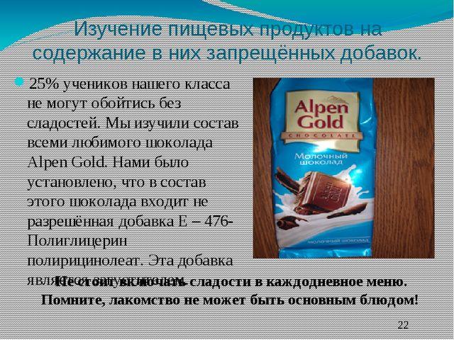 Изучение пищевых продуктов на содержание в них запрещённых добавок. 25% учени...