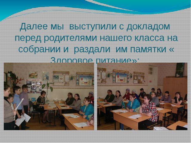 Далее мы выступили с докладом перед родителями нашего класса на собрании и ра...