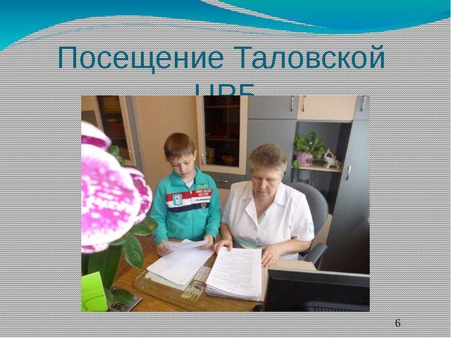 Посещение Таловской ЦРБ