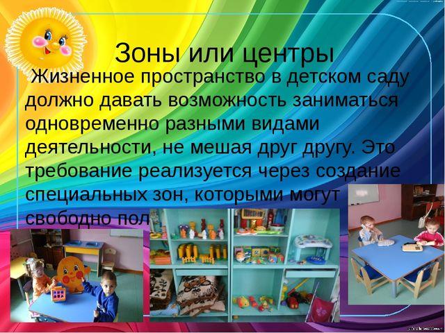 Зоны или центры Жизненное пространство в детском саду должно давать возможно...