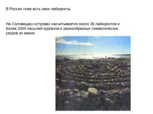 В России тоже есть свои лабиринты. На Соловецких островах насчитывается окол