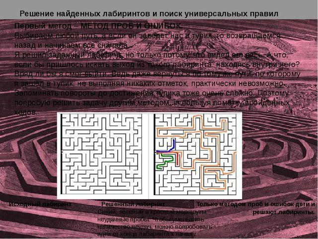 Решение найденных лабиринтов и поиск универсальных правил Первый метод – МЕТ...