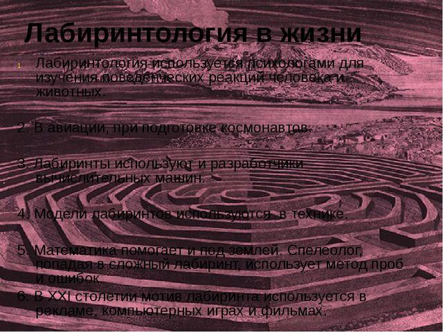 Лабиринтология в жизни Лабиринтология используется психологами для изучения п...