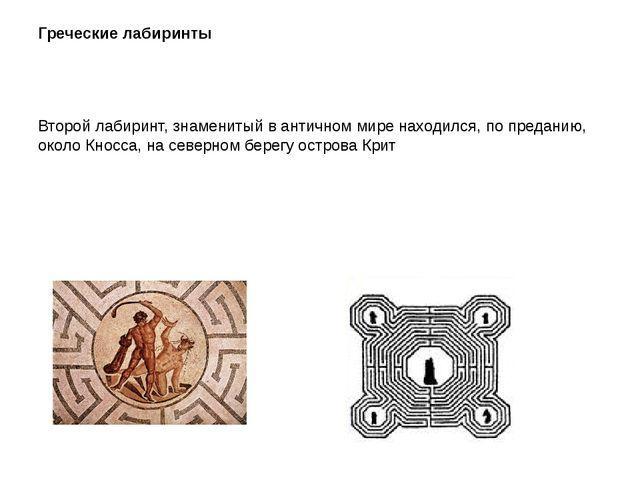 Греческие лабиринты Второй лабиринт, знаменитый в античном мире находился, по...
