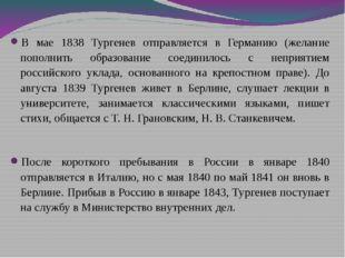 В мае 1838 Тургенев отправляется в Германию (желание пополнить образование с