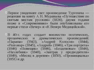 Первое увидевшее свет произведение Тургенева — рецензия на книгу А Н. Муравье