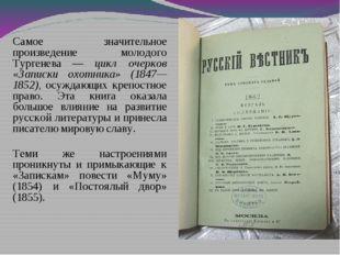 Самое значительное произведение молодого Тургенева — цикл очерков «Записки о