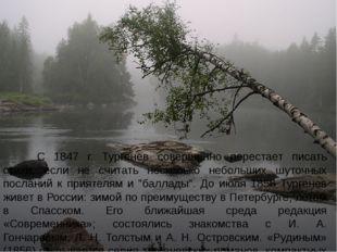 С 1847 г. Тургенев совершенно перестает писать стихи, если не считать н