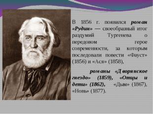 В 1856 г. появился роман «Рудин» — своеобразный итог раздумий Тургенева о пе