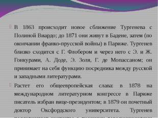 В 1863 происходит новое сближение Тургенева с Полиной Виардо; до 1871 они жи